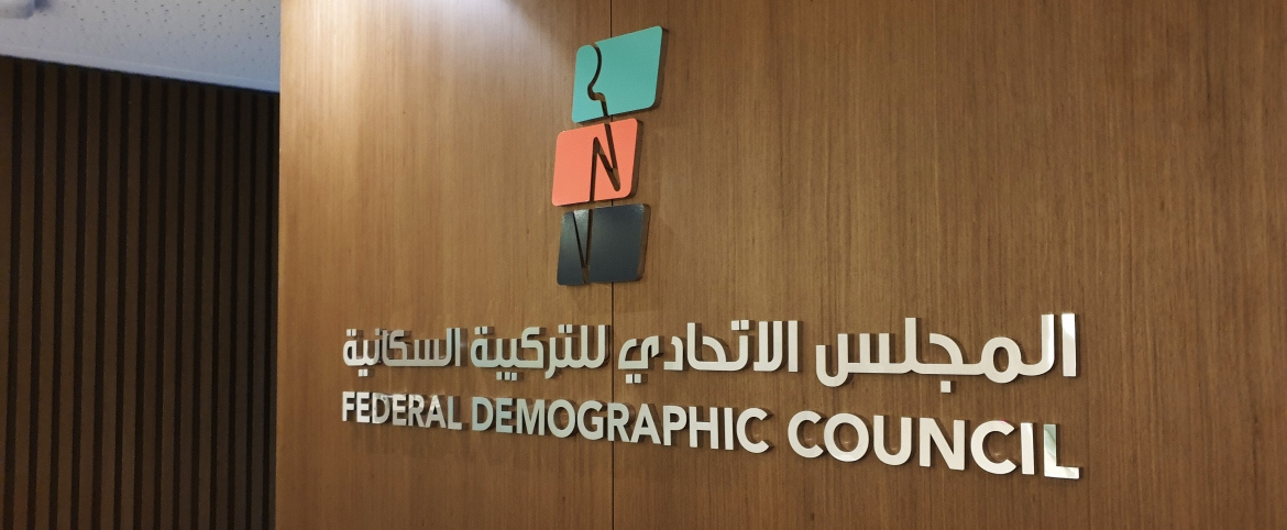 Reception 3D sign - FDC Abu Dhabi